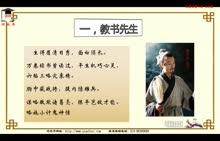 名著导读:《水浒传》-第3讲:规划了梁山蓝图,却没能拯救其衰落——吴用的智谋-视频公开课