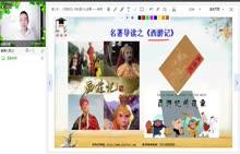 """名著导读:《西游记》-第1讲:《西游记》讲的是什么故事——参悟""""造化会元功""""-视频公开课"""