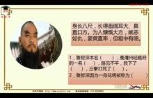 名著导读:《水浒传》-第4讲:死后成佛,侠义的化身——鲁智深的人生观-视频公开课
