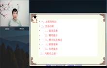 """名著导读:《红楼梦》-第2讲:凡鸟偏从末世来-----令人爱恨纠结""""王熙凤""""-视频公开课"""