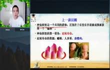 """名著导读:《西游记》-第2讲:如来佛祖要传经——从""""唐太宗地府还魂""""看本质-视频公开课"""