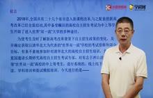 高考自主招生 历史 第一部分 特级教师 张道林