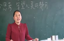 人教版 高中语文 阅读指导 省察生命思考 守望心灵的静月-视频公开课(课堂实录)