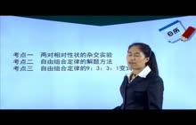 人教版 高一生物 必修二 1.2孟德尔的豌豆杂交实验(二)-两对相对性状的杂交实验-视频微课堂(王志娜)