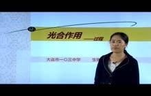 人教版 高一生物 必修一 5.4光合作用的过程-视频微课堂(王志娜)