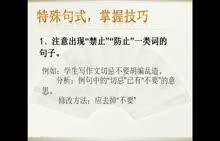 初中语文 特殊病句-视频微课堂