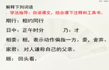 部编版 七年级语文上册 第二单元 第8讲《陈太丘与友期行》文意疏通-视频微课堂