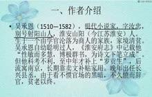 部编版 七年级语文上册 第六单元 名著导读《西游记》-视频微课堂