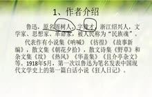 部编版 七年级语文上册 第三单元 名著导读《朝花夕拾》-视频微课堂