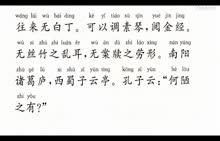 部编版 七年级语文下册 第四单元 第16讲《陋室铭-刘禹锡》朗读视频-视频素材