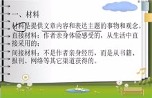 部编版 七年级语文下册 第四单元 写作《怎样选材》-视频微课堂