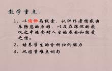 人教版 高中语文 必修二 第三单元 第8课《兰亭集序》-课程设计