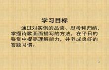 人教版 高中語文 選修 中國古代詩歌散文心上 古代詩歌畫面再現-視頻微課堂