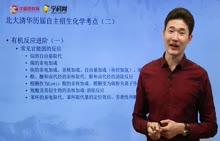 高考自主招生 化学 第二部分 北京大学 肖艺能