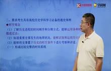 高考自主招生 历史 第二部分 特级教师 张道林