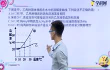 初中化学 溶解度曲线-溶解度曲线例题2-试题视频