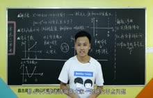 零点问题 1.命题者的角度与解题攻略-视频公开课