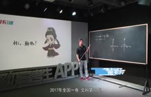 1天1道系列  5、翰林段(125-150分)求解椭圆方程参数范围的2种解法-视频公开课