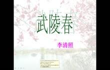 人教版 九年级语文上册 第六单元 第25课 武陵春-视频微课堂