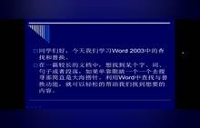 河北大学出版社 七年级信息技术上册 Word查找和替换-视频微课堂