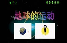 湘教版 七年级地理上册 4.3地球的运动-视频微课堂