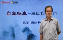 高考自主招生 数学 第一部分 特级教师 周沛耕