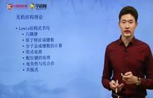 高考自主招生 化学 第三部分 北京大学 肖艺能