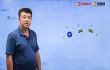 高考自主招生 物理 第三部分 清华大学 石群