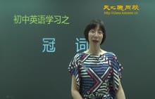 初中英语-冠词专项训练(1)-视频微课堂