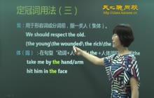 初中英语-冠词专项训练(3)-视频微课堂