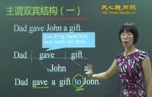 初中英语-句子结构专项训练(2)-视频微课堂