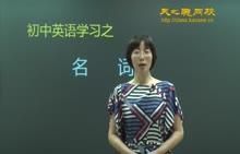 初中英语-名词专项训练(1)-视频微课堂