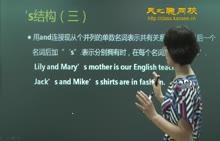 初中英语-名词专项训练(4)-视频微课堂