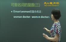 初中英语-名词专项训练(3)-视频微课堂