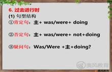 中考英语语法完全突破 第七讲:动词的时态和语态-7过去进行时-视频微课堂