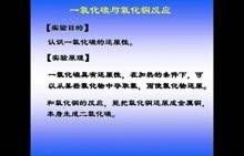 人教版九年级上册 第六单元 课题3 二氧化碳和一氧化碳——一氧化碳还原氧化铜 视频微课