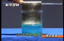 人教版 九年级化学 湿法炼铜-实验演示