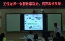 广州梧州市2019年高考备考研讨会生物专场讲座(7)-视频讲座报告