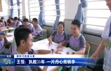 中国教育电视台专访-新时代的奋斗者-王恒老师-视频讲座报告
