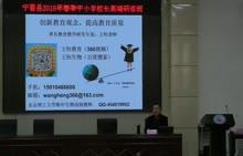 河北省宁晋县中小学校长-从教师视角看学校管理(01)-视频讲座报告