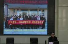 河北省宁晋县中小学校长-从教师视角看学校管理(02)-视频讲座报告