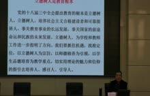 河北省宁晋县中小学校长-从教师视角看学校管理(04)-视频讲座报告