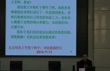 河北省宁晋县中小学校长-从教师视角看学校管理(05)-视频讲座报告