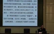 河北省宁晋县中小学校长-从教师视角看学校管理(06)-视频讲座报告