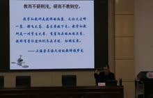 河北省宁晋县中小学校长-从教师视角看学校管理(10)-视频讲座报告