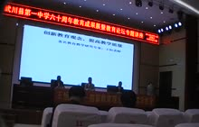 内蒙古武川县一中60年校庆讲座-面向全体教师(01)-视频讲座报告