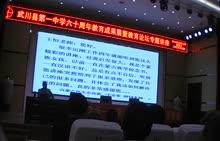 内蒙古武川县一中60年校庆讲座-面向全体教师(02)-视频讲座报告
