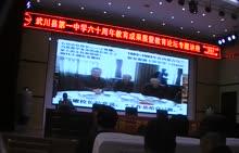 内蒙古武川县一中60年校庆讲座-面向全体教师(03)-视频讲座报告