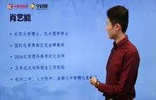 高考自主招生 化学 第一部分 北京大学 肖艺能