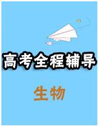 [备战高考]2019高考生物全程复习辅导(11月)